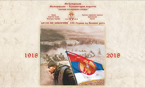 100 година од Великог рата 2018